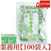 送料無料永谷園業務用わかめスープ2.3g×100袋入