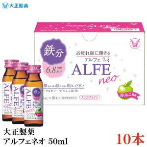 大正製薬 アルフェ ネオ 50ml ×10本(栄養ドリンク 栄養補給 ALFE NEO)