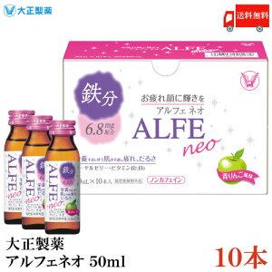 送料無料 大正製薬 アルフェ ネオ 50ml × 10本(栄養ドリンク 栄養補給 ALFE NEO)