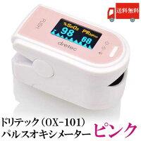 送料無料 ドリテック パルスオキシメーター (OX-101)ピンク【血中酸素濃度計】