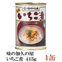 味の加久の屋 いちご煮 415g ×1缶 青森県八戸市名産品 うにとあわびの潮汁
