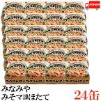 送料無料 みなみや みそマヨほたて70g×24缶【国産 ホタテ 帆立 缶詰】