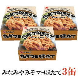 みなみや みそマヨほたて70g×3缶【国産 ホタテ 帆立 缶詰】