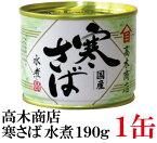 高木商店 寒さば 水煮 190g×1缶 【鯖缶 サバ缶 さば缶 缶詰 国産】