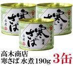 高木商店 寒さば 水煮 190g×3缶 【鯖缶 サバ缶 さば缶 缶詰 国産】