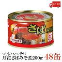 送料無料 マルハニチロ 月花 さばみそ煮 200g ×48缶(味噌煮 鯖缶 さば缶 サバ缶)