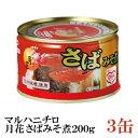マルハニチロ 月花 さばみそ煮 200g ×3缶(味噌煮 鯖缶 さば缶 サバ缶)