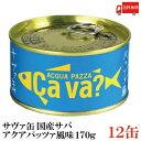 送料無料 岩手県産 サヴァ缶 国産サバのアクアパッツァ風味(170g)×12缶 [Cava? さば