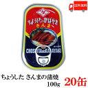 送料無料 ちょうした さんま蒲焼 EO 100g×20缶 ポイント消化 缶詰 缶詰め かんづめ カンヅメ