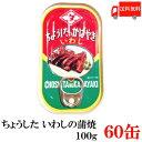 送料無料 ちょうした いわし蒲焼 EO 100g×60缶 ポイント消化 缶詰 缶詰め かんづめ カンヅメ