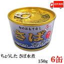 送料無料 ちょうした さば水煮 EO缶 150g×6缶 ポイント消化 缶詰 缶詰め かんづめ カンヅメ 鯖缶 さば缶 サバ缶