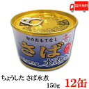 送料無料 ちょうした さば水煮 EO缶 150g×12缶 ポイント消化 缶詰 缶詰め かんづめ カンヅメ 鯖缶 さば缶 サバ缶