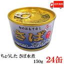 送料無料 ちょうした さば水煮 EO缶 150g×24缶 ポイント消化 缶詰 缶詰め かんづめ カンヅメ 鯖缶 さば缶 サバ缶