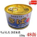 送料無料 ちょうした さば水煮 EO缶 150g×48缶 ポイント消化 缶詰 缶詰め かんづめ カンヅメ 鯖缶 さば缶 サバ缶