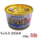 ちょうした さば水煮 EO缶 150g×3缶 ポイント消化 ...