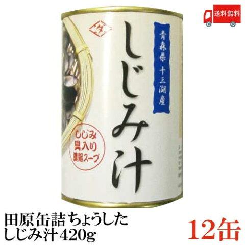 送料無料 田原缶詰 ちょうした しじみ汁 420g ×12缶(青森県 十三湖産 濃厚スープ)