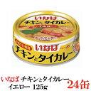 いなば チキンとタイカレー イエロー 125g × 24缶