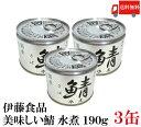送料無料 伊藤食品 美味しい鯖 水煮 190g×3缶 サバ缶 缶詰 さば缶 鯖缶