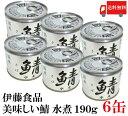 送料無料 伊藤食品 美味しい鯖 水煮 190g×6缶 サバ缶 缶詰 さば缶 鯖缶