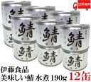 送料無料 伊藤食品 美味しい鯖 水煮 190g×12缶 サバ