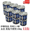 送料無料 伊藤食品 美味しい鯖 水煮 食塩不使用 190g×