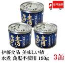 送料無料 伊藤食品 美味しい鯖 水煮 食塩不使用 190g×3缶 サバ缶 缶詰 さば缶 鯖缶