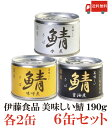 送料無料 伊藤食品 美味しい鯖 【水煮 味噌煮 醤油煮】 190g×各2缶 6缶セット サバ缶 缶詰 さば缶 鯖缶