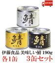 送料無料 伊藤食品 美味しい鯖 【水煮 味噌煮 醤油煮】 190g×各1缶 3缶セット サバ缶 缶詰 さば缶 鯖缶