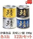 送料無料 伊藤食品 美味しい鯖 【水煮 味噌煮 醤油煮 水煮
