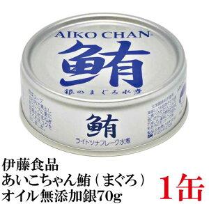 伊藤食品 鮪 ライトツナフレーク オイル無添加 (銀)70g ×1缶 (国産 ツナフレーク ツナ缶 まぐろ ノンオイル)