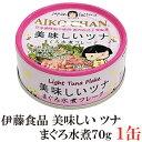 伊藤食品 美味しいツナ まぐろ水煮 フレーク 70g ×1缶(ツナ缶 つな缶 国産 鮪)