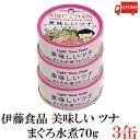送料無料 伊藤食品 美味しいツナ まぐろ水煮 フレーク 70g ×3缶(ツナ缶 つな缶 国産 鮪)