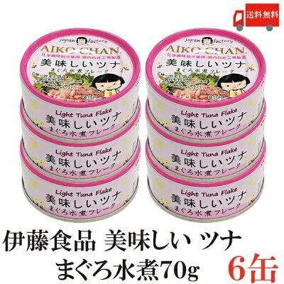 伊藤食品美味しいツナまぐろ水煮フレーク70g×1缶(ツナ缶つな缶国産鮪)