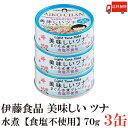 送料無料 伊藤食品 美味しいツナ まぐろ水煮【食塩不使用】 フレーク 70g ×3缶(ツナ缶 つな缶 国産 鮪)