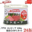 送料無料 ノザキ 脂肪分ひかえめコンビーフ 100g ×24缶 (NOZAKI……