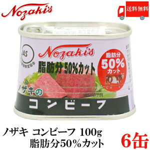 送料無料 ノザキ 脂肪分ひかえめコンビーフ 100g ×6缶 (NOZAKI ダイエット 缶詰 牛肉 脂肪分50%カット)