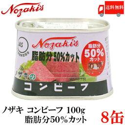 送料無料 ノザキ 脂肪分ひかえめコンビーフ 100g ×8缶 (NOZAKI ダイエット 缶詰 牛肉 脂肪分50%カット)