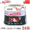 送料無料 ノザキ コンビーフ 100g ×24缶 【NOZAKI 缶詰め 保存食 非常食 長期保存】