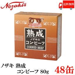 送料無料 ノザキ 熟成コンビーフ 80g ×48缶 2020New 【NOZAKI 缶詰め 保存食 非常食 長期保存】