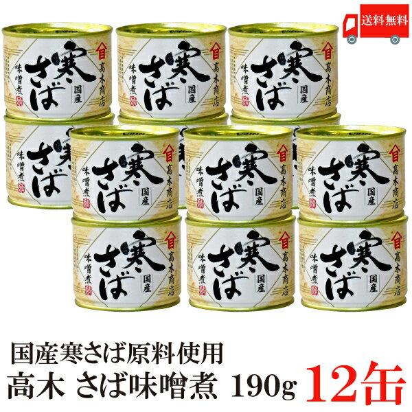 送料無料 高木商店 寒さば 味噌煮 190g×12缶(缶詰め 国産 日本産 サバ 鯖 みそ煮 ミソ煮)