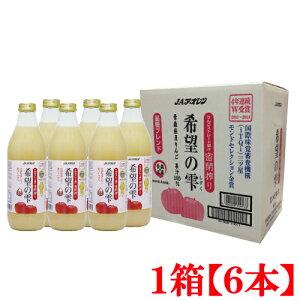 アオレン 希望の雫 1L瓶×1箱【6本】【JAアオレン/リンゴジュース/りんごジュース/果汁100%/ストレート/1000ml】