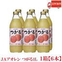 つがるのリンゴジュース