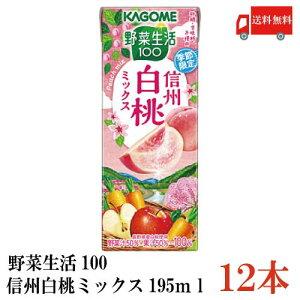 送料無料 カゴメ 野菜生活100 信州白桃ミックス 195ml 12本入(フルーツジュース 果汁100% ミックスジュース)