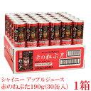 シャイニー 赤のねぶた缶 190g アップルジュース 1箱(30本) 国産 果汁100% りんごジュース