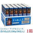 シャイニー 青のねぶた缶 190g アップルジュース 1箱(30本) 国産 果汁100% りんごジュース