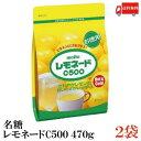 送料無料 名糖 レモネード C500 粉末 470g ×2袋
