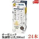 送料無料 マルサン タニタ カフェ監修 オーガニック 無調整豆乳 200ml ×24本