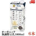 送料無料 マルサン タニタ カフェ監修 オーガニック 無調整豆乳 1000ml ×6本 (1L)