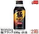 送料無料 アサヒ ワンダ 極 ブラック ボトル缶 400g×2箱(48本) 【WONDA BLACK 無糖