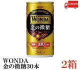 送料無料 アサヒ飲料 ワンダ 金の微糖 185ml×2箱【60本】【WONDA/ASAHI】